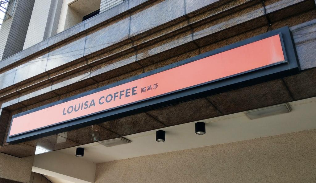 路易莎咖啡Louisa coffee.jpg