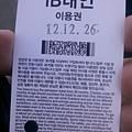 IMG_20121226_132715.jpg