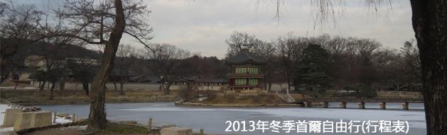 2013年冬季首爾自由行(行程表)