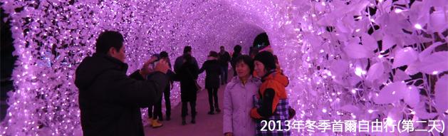 2013年冬季首爾自由行(第2天)