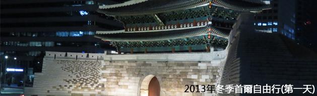 2013年冬季首爾自由行(第1天)