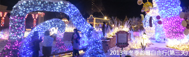 2013年冬季首爾自由行(第3天)