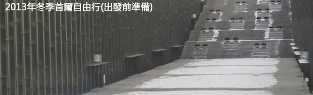 2013年冬季首爾自由行(出發前準備)