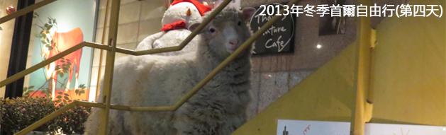 2013年冬季首爾自由行(第4天)
