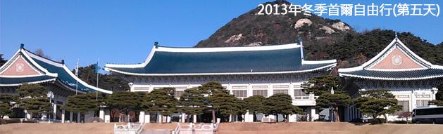 2013年冬季首爾自由行(第5天)