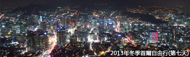 2013年冬季首爾自由行(第7天)