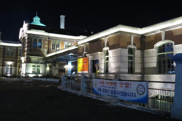 首爾火車站舊址