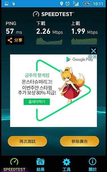 釜山前往順天高速公路的休息站(haman).jpg