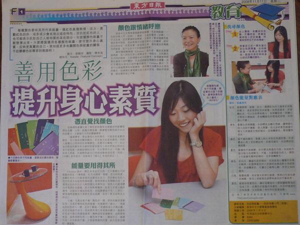 東方日報 - 2008年11月11日 善用色彩 提升身心素質