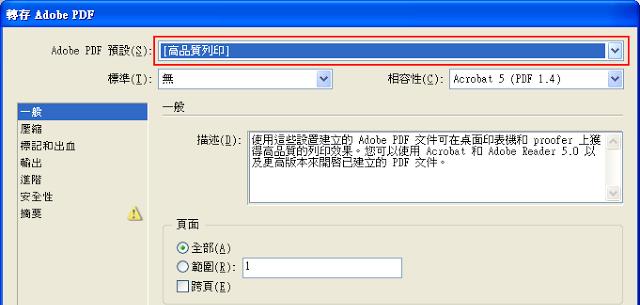 轉存PDF5