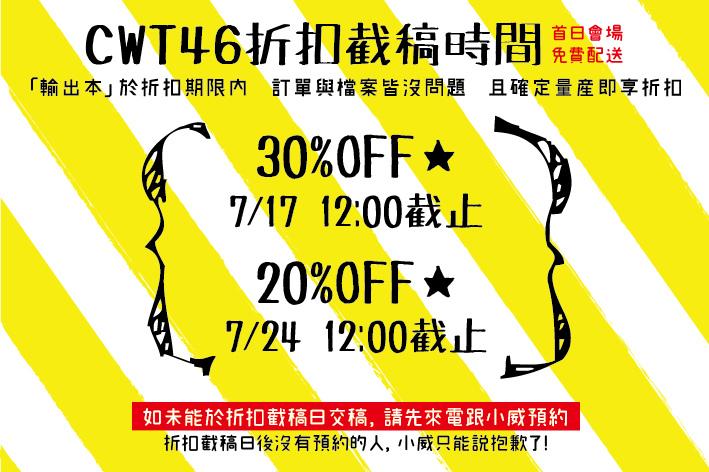 CWT46輸出本折扣截稿時間