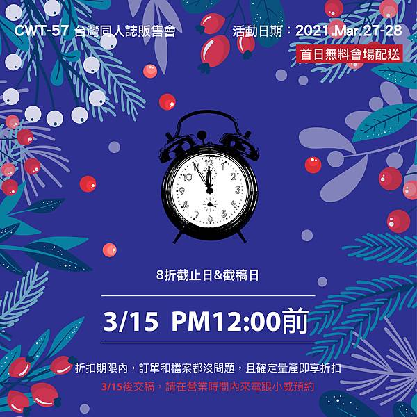 CWT文宣20201222-mac_cc2020-01.jpg
