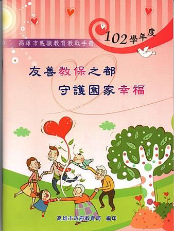 102年 教育局 親職教育手冊 封面