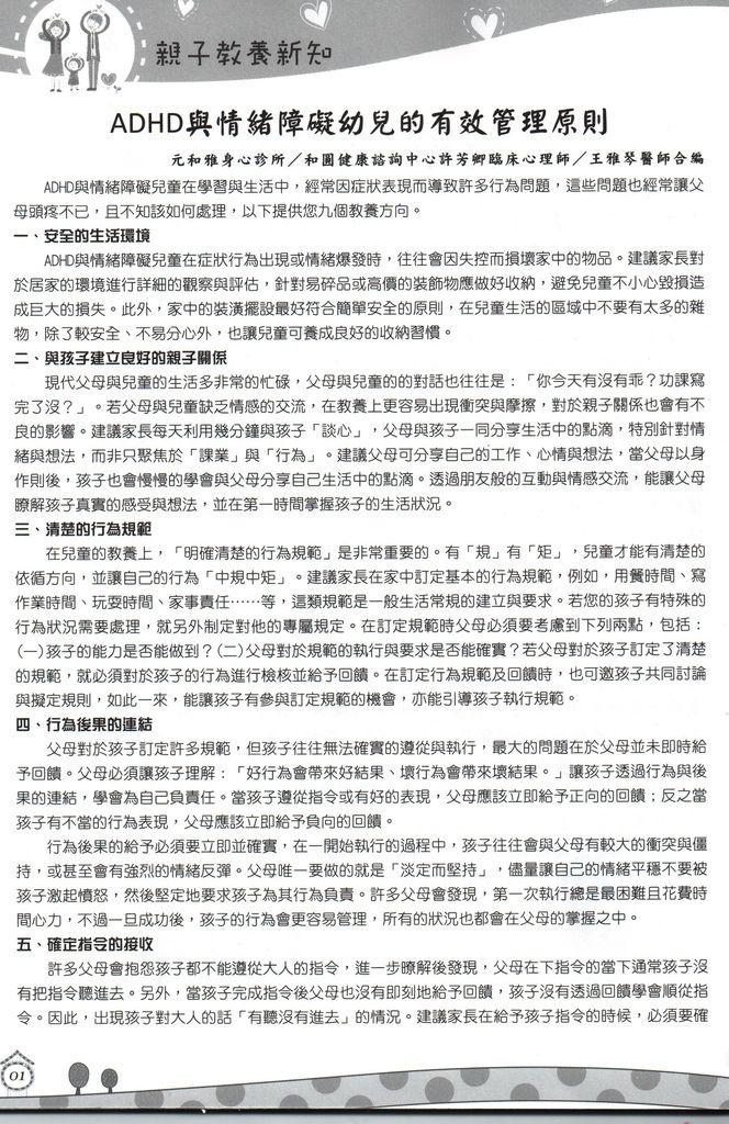 高雄市親職教育教戰手冊01