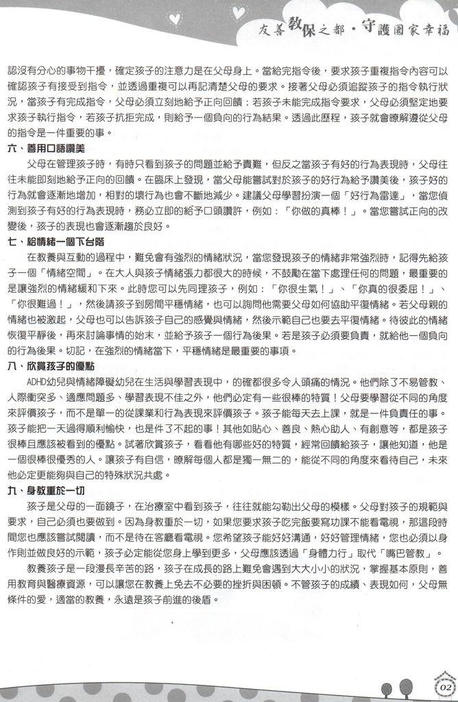 高雄市親職教育教戰手冊02