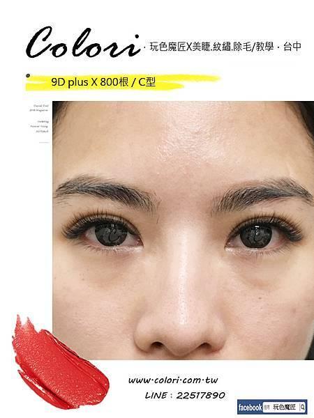 台中接睫毛種睫毛6D9D山茶花教學推薦