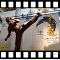 Exhibition of Bruce LEE.jpg