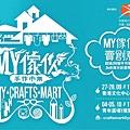 crafts_mart_icon-20140901-154936