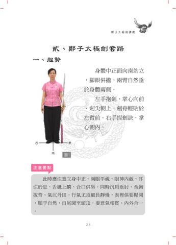 鄭子太極劍內頁版型.jpg