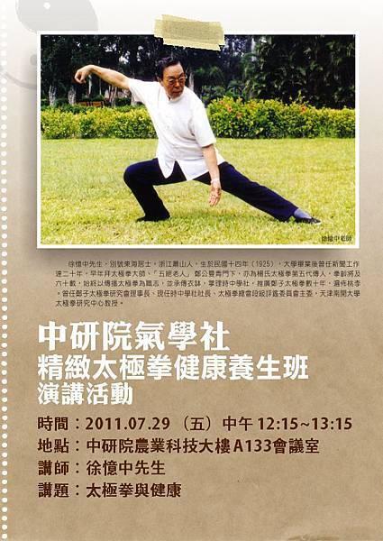 2011729徐憶中老師中研院演講.jpg
