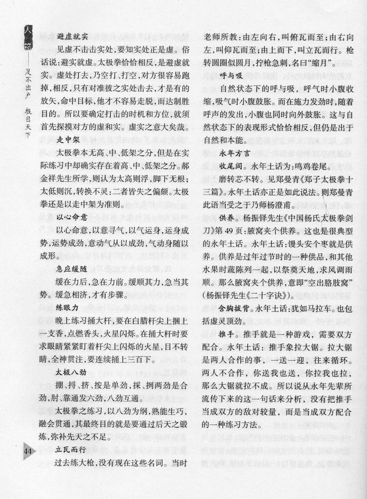 太極雜誌 郝金祥先生見聞訪談 (5)