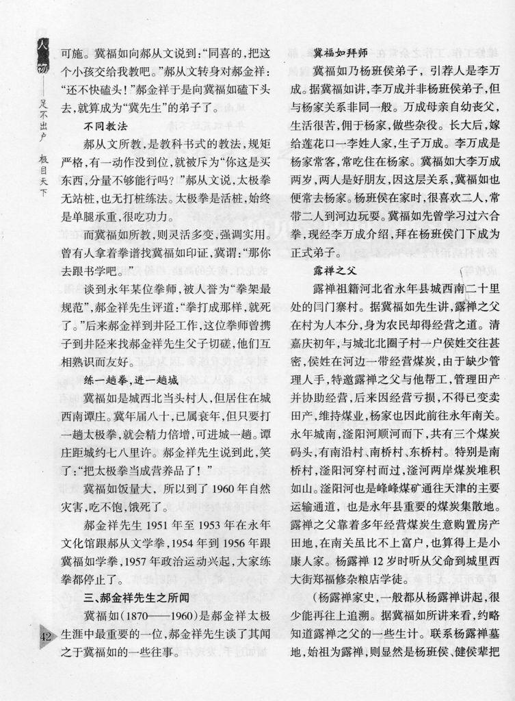 太極雜誌 郝金祥先生見聞訪談 (3)