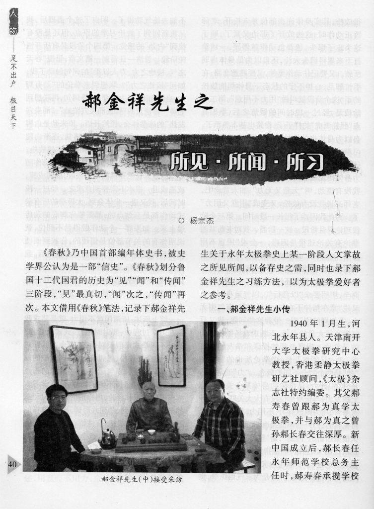 太極雜誌 郝金祥先生見聞訪談 (1)