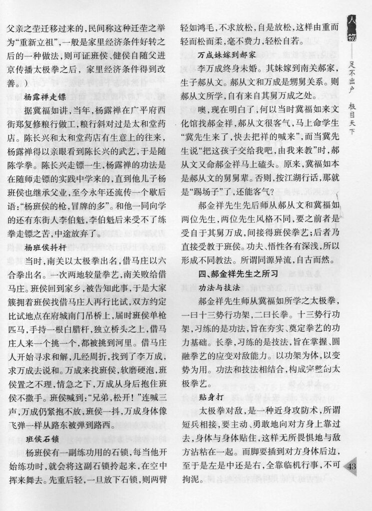 太極雜誌 郝金祥先生見聞訪談 (4)