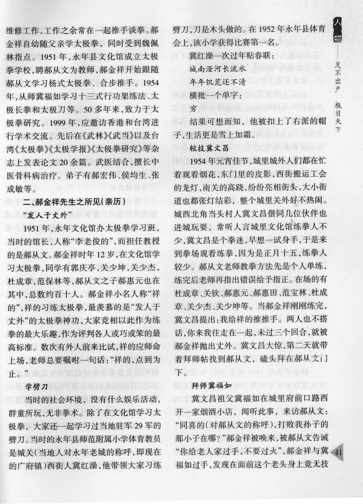 太極雜誌 郝金祥先生見聞訪談 (2)