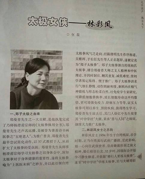 太極雜誌 林彩鳳p1