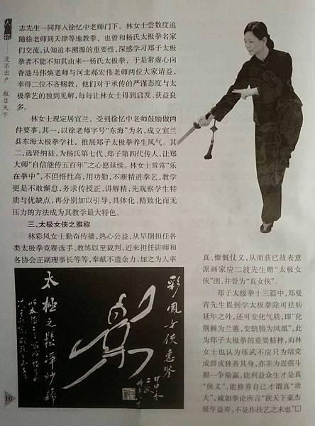 太極雜誌 林彩鳳p2