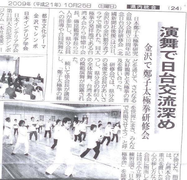 金澤報導_20091024.jpg