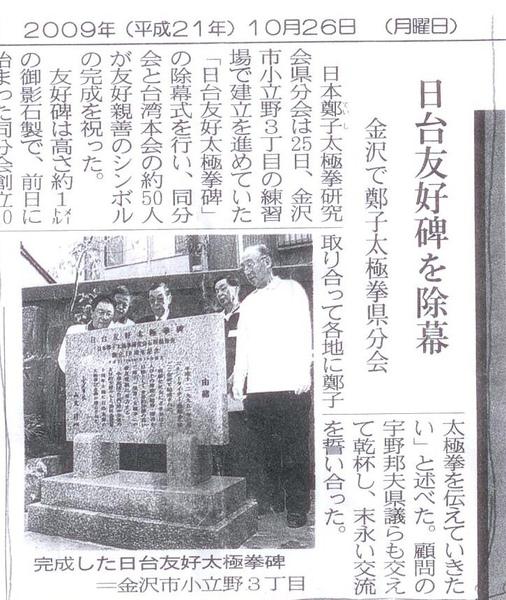 金澤報導_20091024-1.jpg