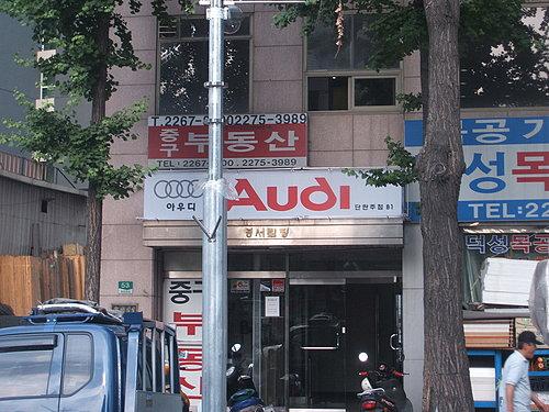 賣AUDI 竟然在B1