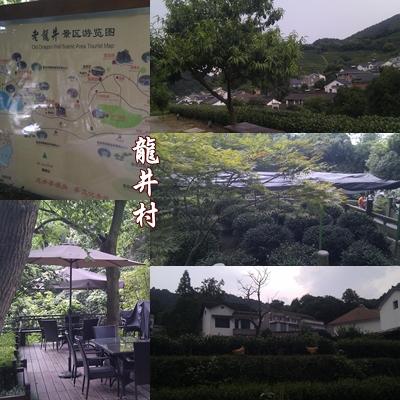 杭州龍井村