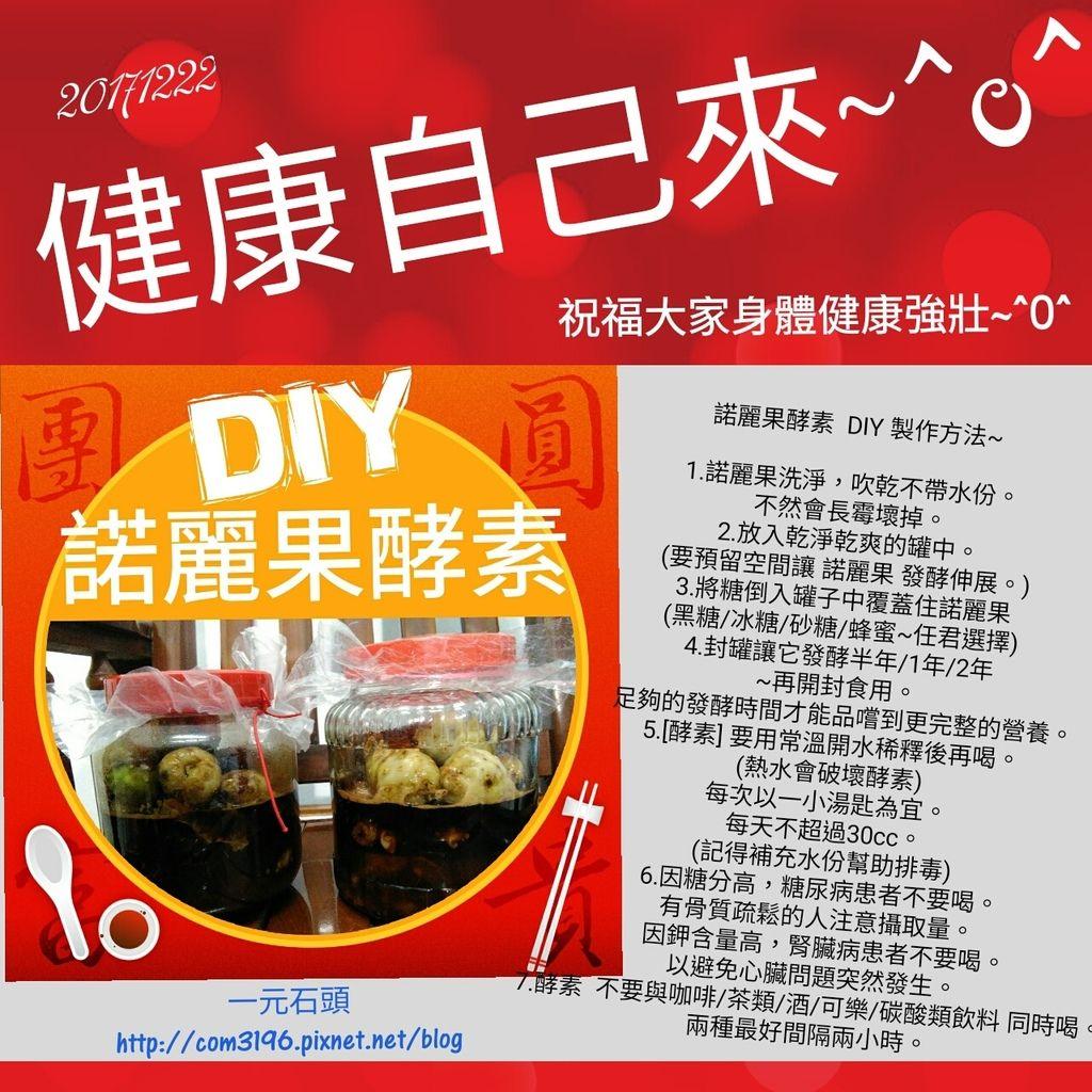 20171222諾麗果酵素製造方式/做法/吃法/食用禁忌/注意事項/diy