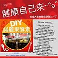 20171222諾麗果酵素製造方式/做法/吃法/食用禁忌/注意事項/diy/副作用