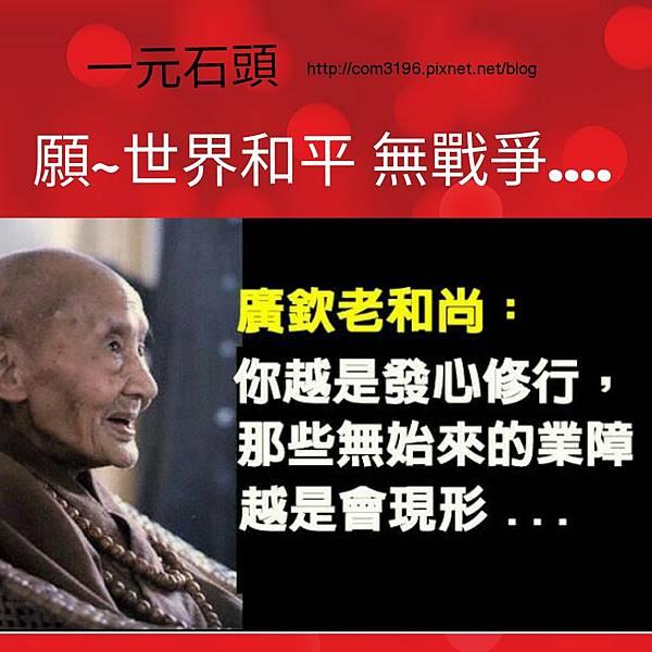 廣欽老和尚_修行法語20171224_094108.jpg