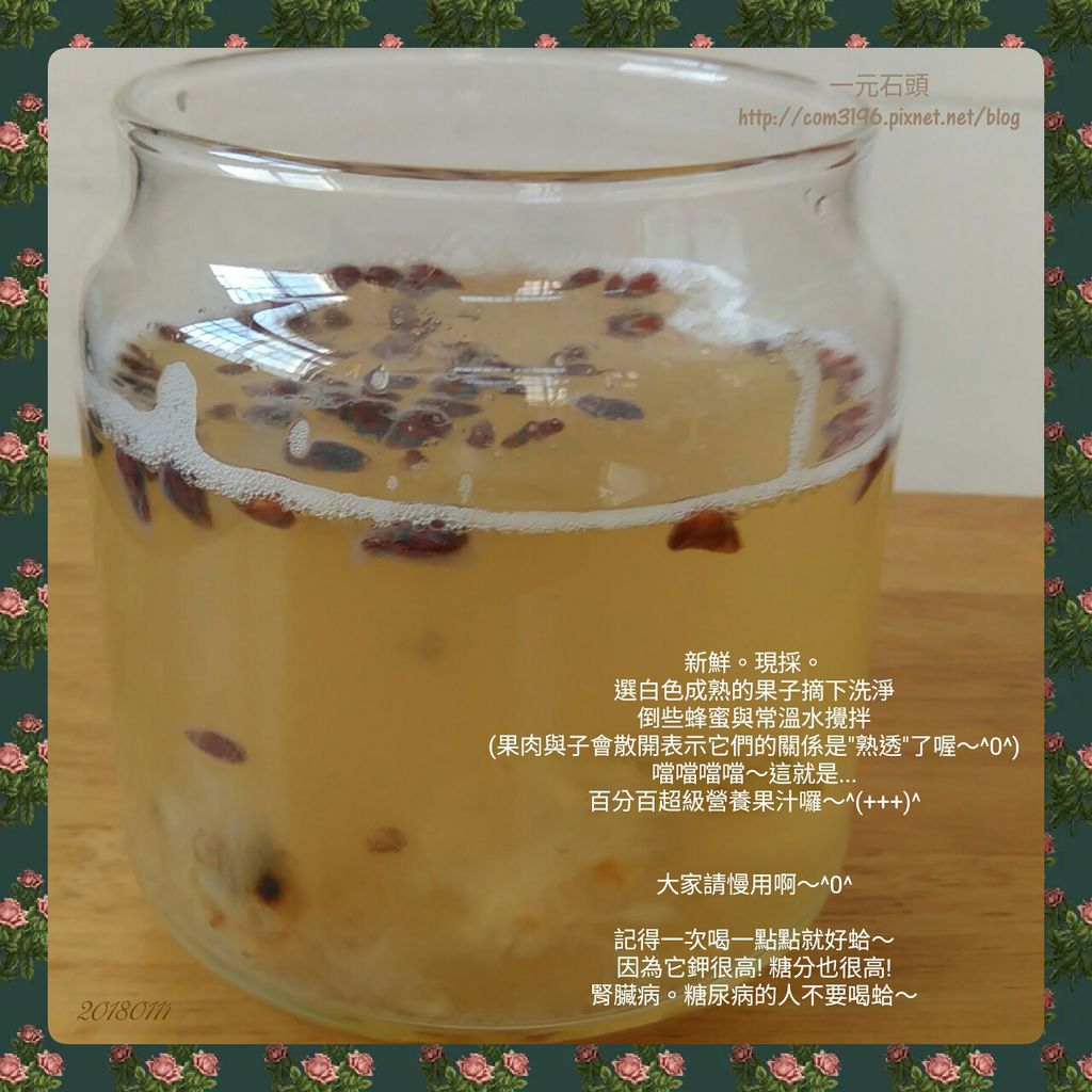 諾麗果蜂蜜口味_世上最噁水果_嘔吐果功效好處作用營養多多