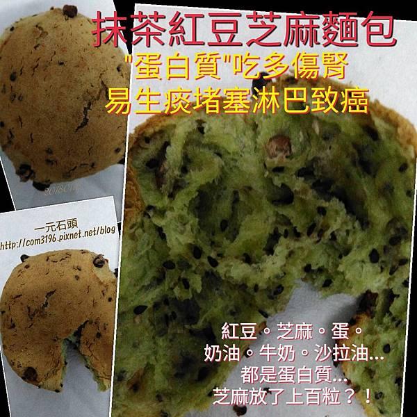 抹茶紅豆芝麻麵包