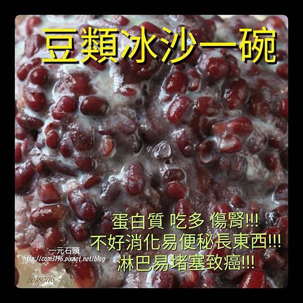紅豆冰沙(綠豆花生大豆所有豆類)蛋白質吃多易傷腎致癌