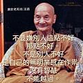❤卍(廣欽老和尚  行持語錄 )法語集/唸佛修行之精要開示名言