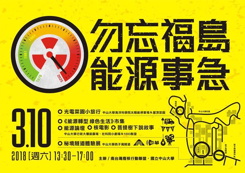 310勿忘福島能源事急-E1-WEB