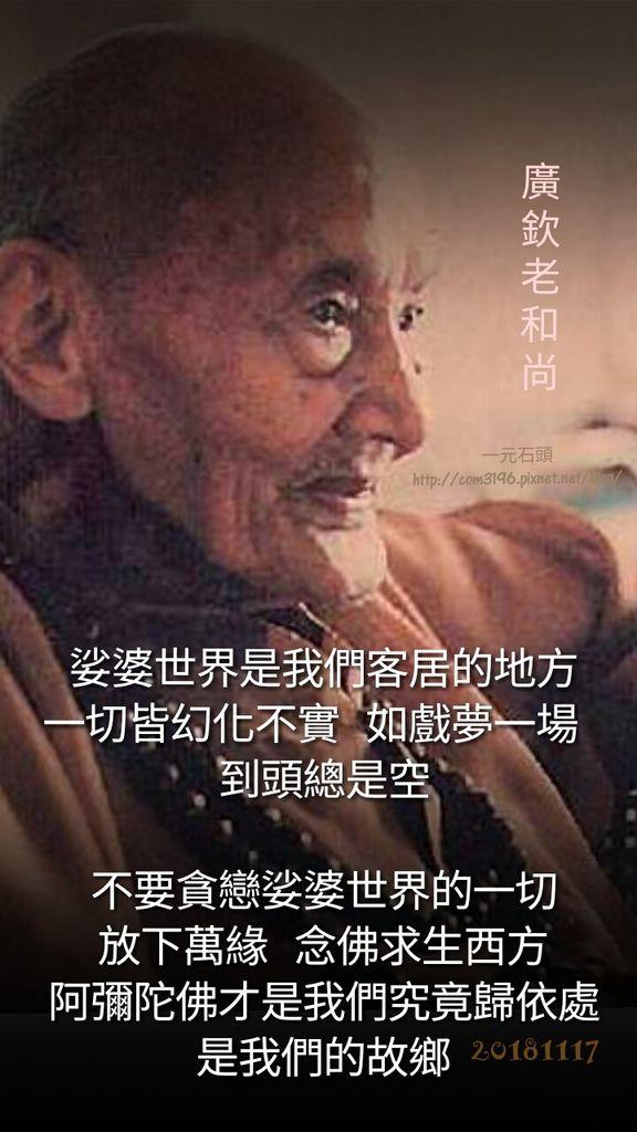 ❤卍(廣欽老和尚 100 句 行持語錄 )法語集/唸佛修行之精要開示名言--不要貪戀娑婆世界的一切。阿彌陀佛是我們的故鄉
