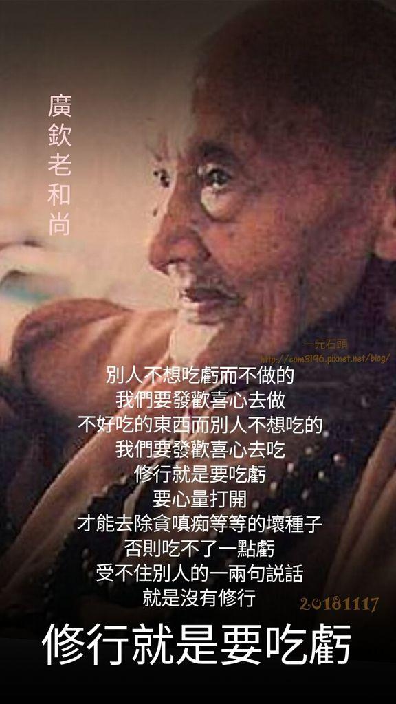 ❤卍(廣欽老和尚 100 句 行持語錄 )法語集/唸佛修行之精要開示名言--修行就是要吃虧