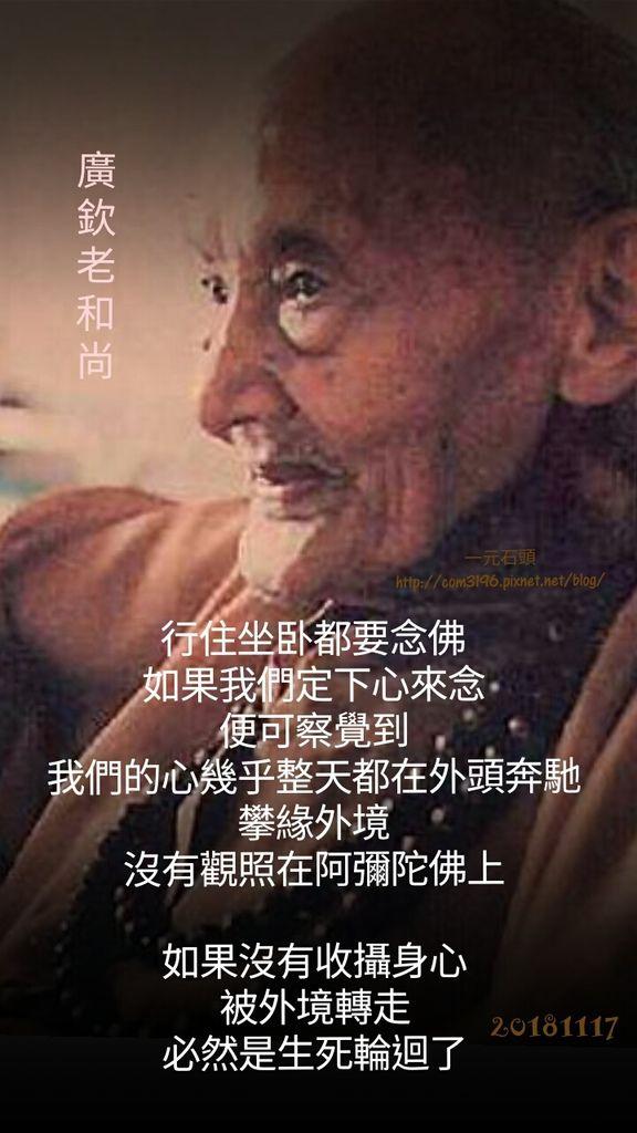 ❤卍(廣欽老和尚 100 句 行持語錄 )法語集/唸佛修行之精要開示名言--收攝身心觀照在阿彌陀佛上