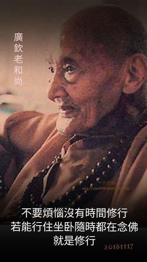 ❤卍(廣欽老和尚 100 句 行持語錄 )法語集/唸佛修行之精要開示名言--行住坐臥就是修行