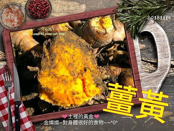 ❤薑黃~土裡的黃金~金燦燦~對身體很好的食物~^0^