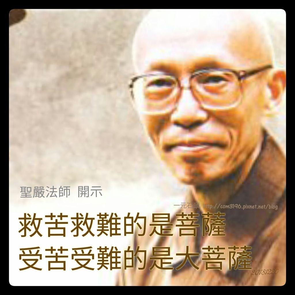 ❤( 聖嚴法師 )  108句 自在語(法語語錄) 04