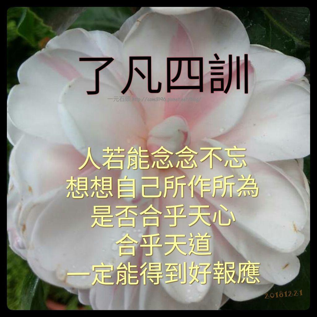 ❤☀( 了凡四訓白話 ) 一個人只要肯做善事,命運就拘束不了他( 故事。簡介。略傳。立命之學。改過之法。積善之方。謙德之效)念念不忘合乎天道